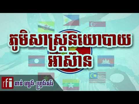 Geopolitical Analysis of ASEAN/ ភូមិសាស្រ្តនយោបាយអាស៊ាន