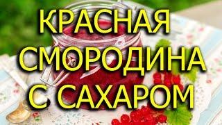 видео Замороженная красная смородина