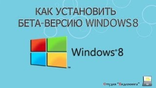 Как установить бета-версию Windows 8 (2 из 8)