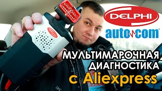 Delphi DS150E, Autocom, Multidiag - диагностический сканер с Aliexpress