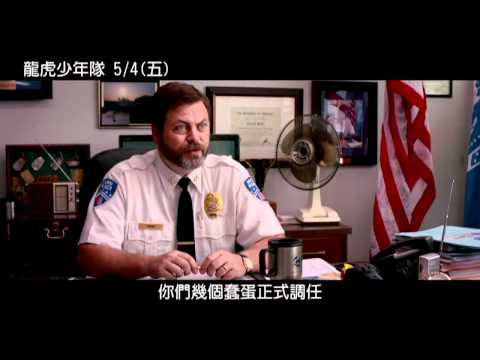 龙虎少年队  2016 - 電影 線上 看