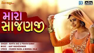 MARA SAJANJI - New Gujarati Love Song 2017 | Kavita Das, Pravin Rawat | FULL Audio | RDC Gujarati