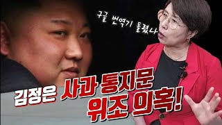 김정은 사과 통지문 위조 의혹에 대한 탈북자들의 생각 [이애란 원장 인터뷰①]