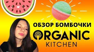 Обзор бомбочки для ванны Organic Kitchen What a Melon Бурлящий арбуз из магазина Organic Shop