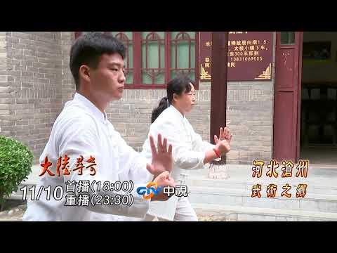 【大陸尋奇】河北滄州_武術之鄉 #1840 精采預告 20191110 #燕趙文化