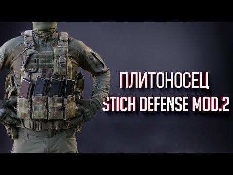 Плитоносец STICH DEFENSE Mod.2