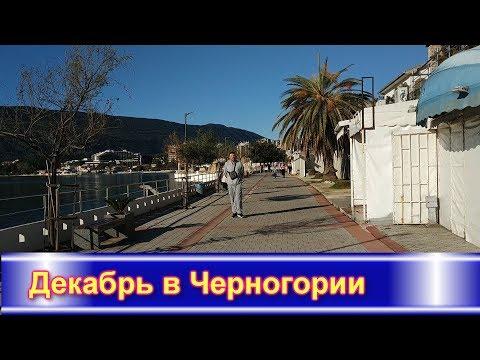 Декабрь в Черногории