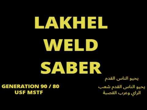 ROHOU WKILOUNA - LAKHEL WALD SABER - لكحل ولد صابر - روحو وقيلونا