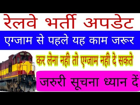 रेलवे भर्ती बड़ी अपडेट जरुर कर ले ये काम नही तो नही दे पाओगे एग्जाम