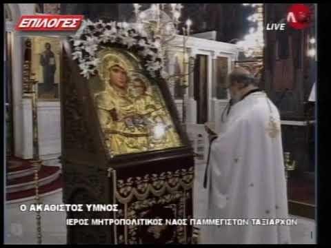 Ο Ακάθιστος Ύμνος στον Ιερό Ναό Παμμεγίστων Ταξιαρχών στις Σέρρες