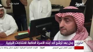 أحد أبناء الأسرة الحاكمة في الكويت يترشح للانتخابات