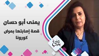 يمنى أبو حسان - قصة  إصابتها بمرض كورونا  - حلوة يا دنيا