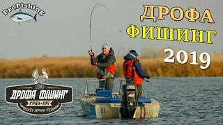 Дрофа Фишинг 2019 2 Тур Команда SV_Fishing 18