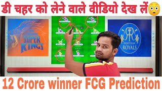 CSK vs RR Dream11 Team, RR vs CSK Dream11 Prediction, Chennai vs Rajasthan, Today Dream11 Team, FCG