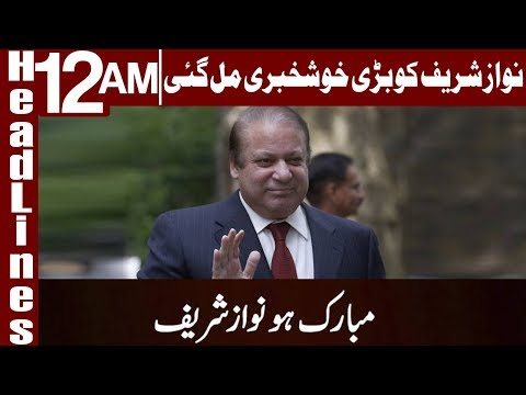 Nawaz Sharif Ko Bari Khushkhabri Mil Gai - Headline 12 AM - 21 May 2018 - Express News