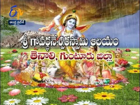 Sri Govardhaneswara Swamy Temple |Tenali |Guntur | Teerthayatra | 12th July 2017 | Full Epi | ETV AP