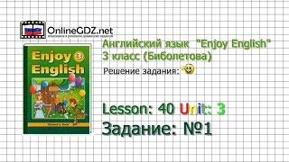 """Unit 3 Lesson 40 Задание №1 - Английский язык """"Enjoy English"""" 3 класс (Биболетова)"""