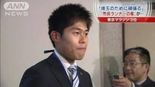 「埼玉のために頑張る」東京マラソンの川内さん(11/03/01)