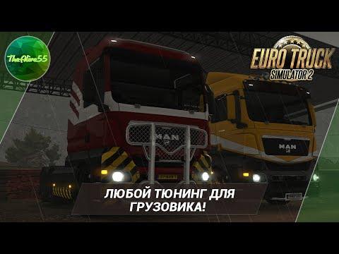 ЛЮБОЙ ТЮНИНГ ДЛЯ ГРУЗОВКА В ETS 2 MP!
