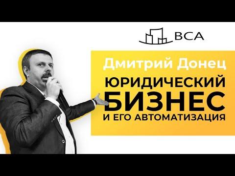 Как автоматизировать свой юридический бизнес/Мастер-класс Дмитрия Донца/Юридический маркетинг