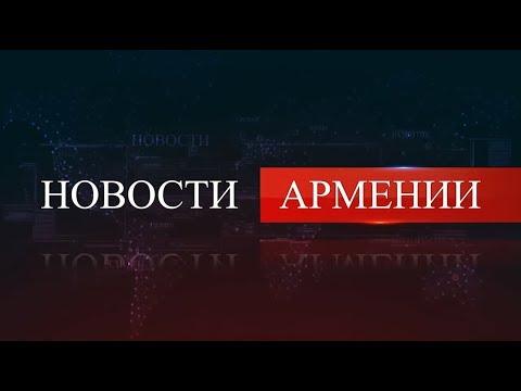 НОВОСТИ АРМЕНИИ - итоги недели (HAYK на русском) 10.11.2019