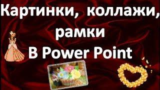 Как создать картинку в Power Point коллаж, рамку для фото, открытки(Как создать картинку в Power Point,коллаж, рамку для фото, открытки http://teritoriyabiznesa.ru/kak-sozda... Как создать изображе..., 2014-05-25T18:51:56.000Z)