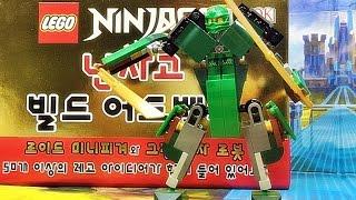 레고 닌자고 그린닌자 로이드 로봇 머신 11909 빌드…