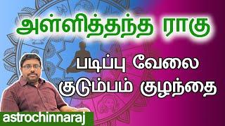 அள்ளித்தந்த ராகு | Astrology Classes In Tamil | Astrologer Chinnaraj | Astrology In Tamil