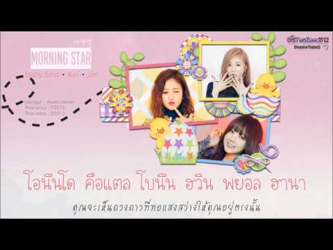 [Karaoke/Thaisub] Lovelyz (Babysoul & Kei & JIN) - Morning Star(새벽별)