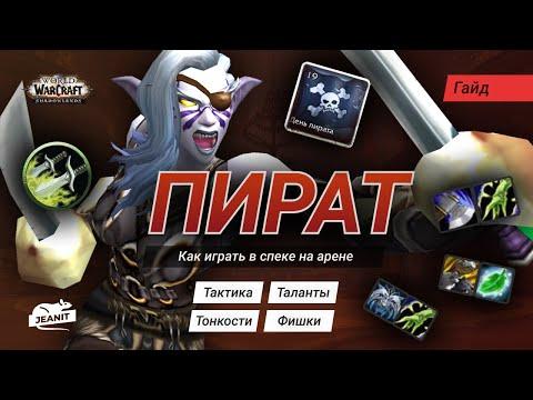 World of Warcraft RU PVP Гайд Пират Разбойник 9.1.5
