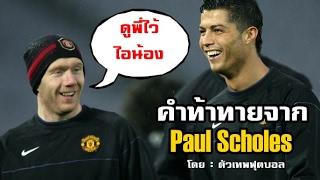 คำท้าทาย จาก Paul Scholes ถึง Cristiano Ronaldo  โดย ตัวเทพฟุตบอล