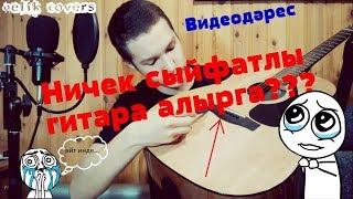 Как выбрать гитару?  Ничек сыйфатлы гитара алырга? советы( киңәшләр) ВИДЕОДӘРЕС