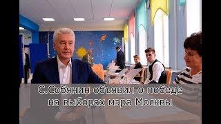 Смотреть видео Сергей Собянин объявил о своей победе на выборах мэра Москвы онлайн
