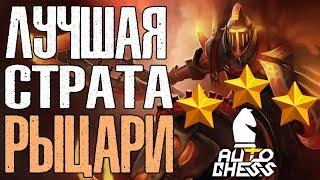 РЫЦАРИ В DOTA 2 AUTO CHESS СОБРАЛ 3 CHAOS KNIGHT