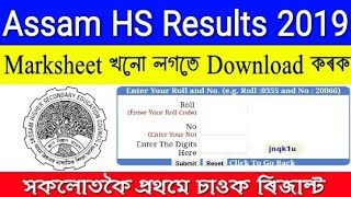 Assam HS Final Exam Results 2019 || How To Check Results ?