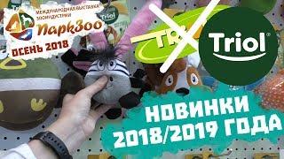 НОВИНКИ ОТ ТРИОЛ (Triol) | Товары для животных 2018/19 | Игрушки и лакомства | Аквариумистика |ОБЗОР