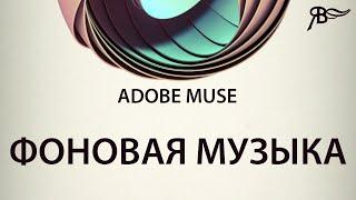 Фоновая музыка в Adobe Muse