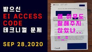 CERB 종료후 EI 2탄 / EI access cod…