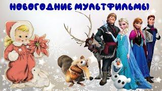 Новогодние мультфильмы Задание от Деда Мороза Адвент календарь MiNi mini