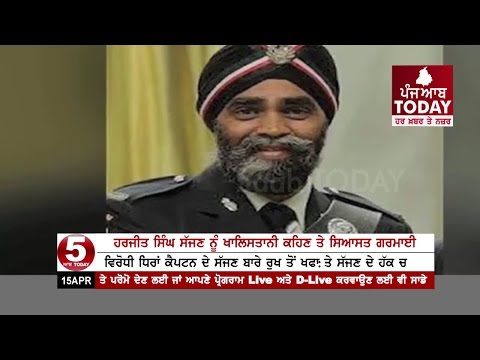 Canadian minister Punjab Visit : BIG Question  Who will welcome Harjit Singh And Who will  boycott ?