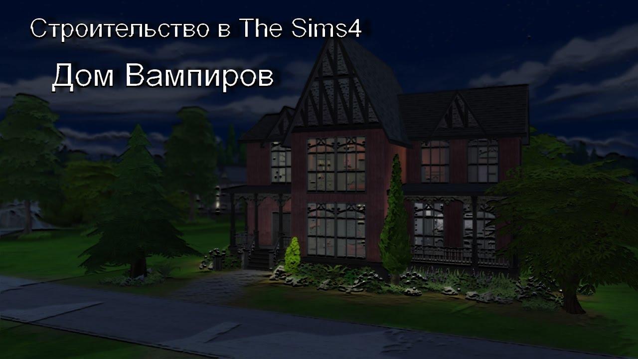 Скачать мод на симс 4 на вампиров и оборотней