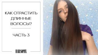 💇🏻Как отрастить длинные волосы с нуля ? | Часть 3