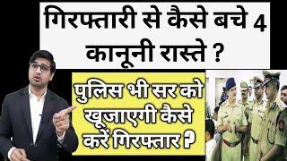 गिरफ्तारी वारंट से कैसे बचें How to avoid an arrest warrant By kanoon ki Roshni Mein