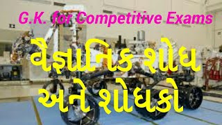વૈજ્ઞાનિક શોધ અને શોધકો | G.K For All Competitive Exams|Scientific Invention and Scientists