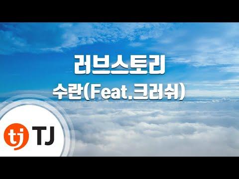 [TJ노래방] 러브스토리 - 수란(Feat.크러쉬)(SURAN) / TJ Karaoke