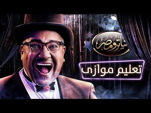 تياترو مصر- الموسم الثالث - الحلقة 3 الثالثة - تعليم موازي |   Teatro  Masr - Ta3lem moazy HD