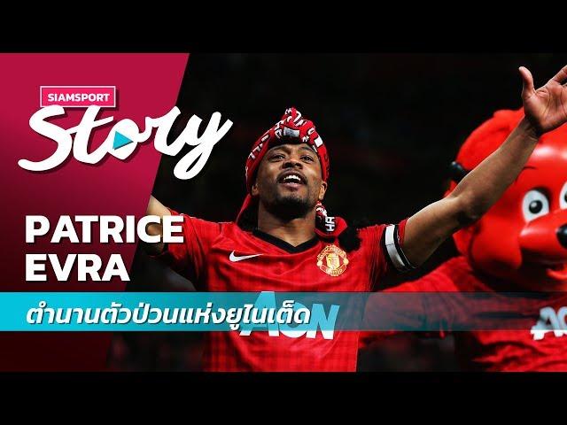 Patrice Evra ตำนานตัวป่วนแห่งยูไนเต็ด | Siamsport Story