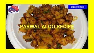 Tiffin Recipe Aloo Parwal Ki Sabzi/Brijesh Ki Rasoi