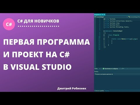 Урок№1. Первая программа и создание проекта на C# в Visual Studio 2019