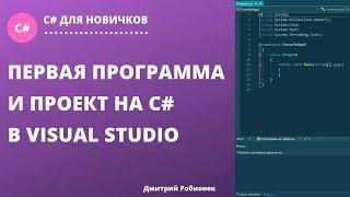 c# Урок 1. Создание проекта в Visual Studio 2019